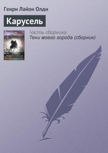 Обложка книги  - Карусель
