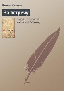 Обложка книги  - За встречу