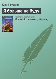 Обложка книги  - Я больше не буду