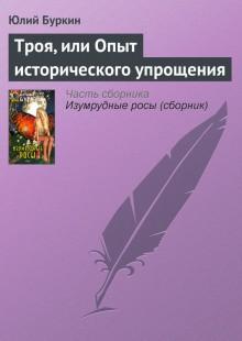 Обложка книги  - Троя, или Опыт исторического упрощения