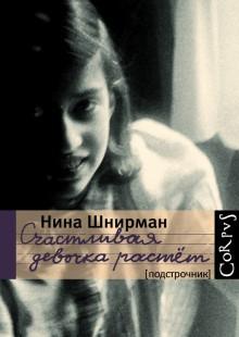 Обложка книги  - Счастливая девочка растет