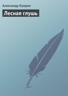 Обложка книги  - Лесная глушь