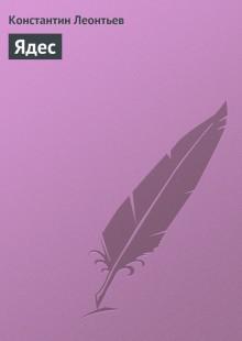 Обложка книги  - Ядес