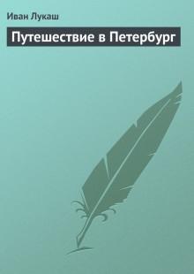 Обложка книги  - Путешествие в Петербург