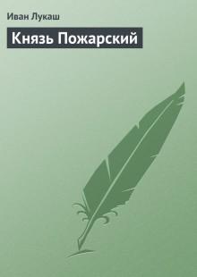 Обложка книги  - Князь Пожарский