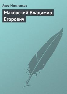 Обложка книги  - Маковский Владимир Егорович
