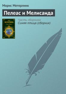 Обложка книги  - Пелеас и Мелисанда