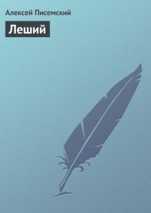 Обложка книги  - Леший