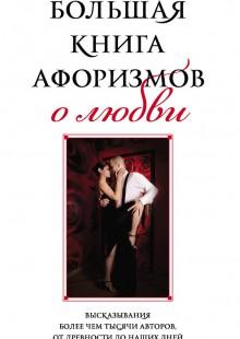 Обложка книги  - Большая книга афоризмов о любви