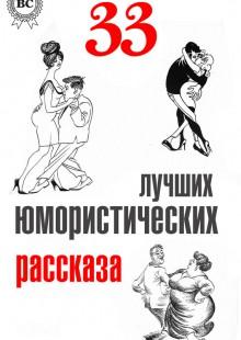 Обложка книги  - 33 лучших юмористических рассказа
