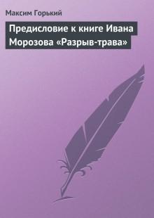 Обложка книги  - Предисловие к книге Ивана Морозова «Разрыв-трава»