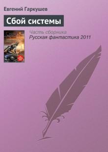 Обложка книги  - Сбой системы