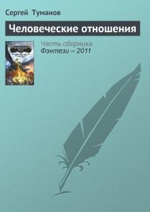 Обложка книги  - Человеческие отношения