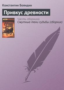 Обложка книги  - Привкус древности