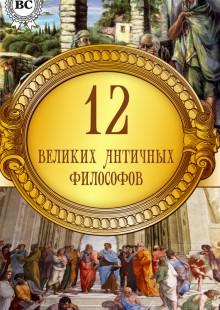 Обложка книги  - 12 великих античных философов