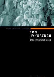 Обложка книги  - Процесс исключения (сборник)