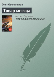 Обложка книги  - Товар месяца
