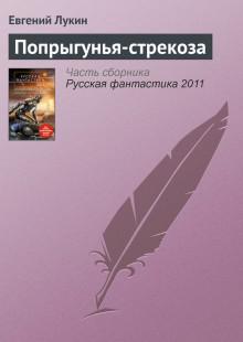 Обложка книги  - Попрыгунья-стрекоза