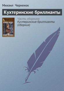 Обложка книги  - Кухтеринские бриллианты
