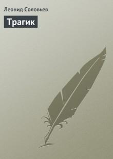 Обложка книги  - Трагик