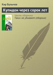 Обложка книги  - Купидон через сорок лет