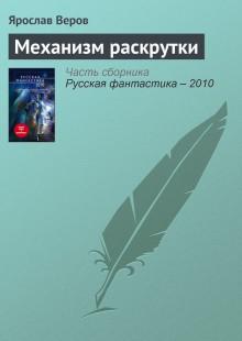 Обложка книги  - Механизм раскрутки