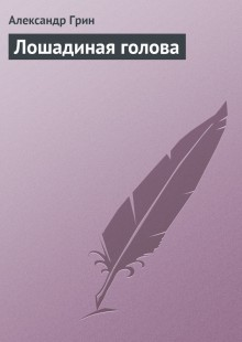 Обложка книги  - Лошадиная голова