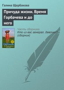 Обложка книги  - Причуда жизни. Время Горбачева и до него