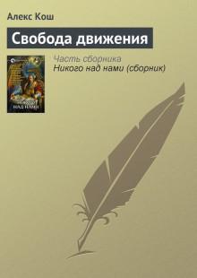 Обложка книги  - Свобода движения