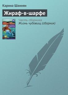 Обложка книги  - Жираф-в-шарфе