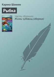 Обложка книги  - Рыбка