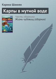 Обложка книги  - Карпы в мутной воде