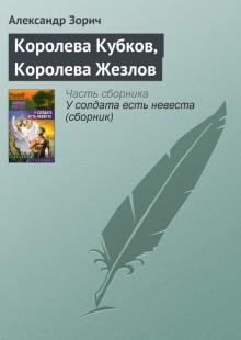 Обложка книги  - Королева Кубков, Королева Жезлов