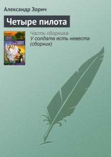 Обложка книги  - Четыре пилота