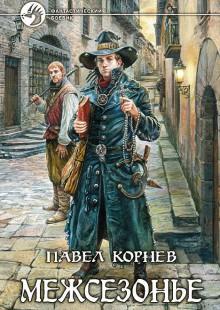 Обложка книги  - Межсезонье (сборник)