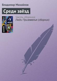 Обложка книги  - Среди звёзд