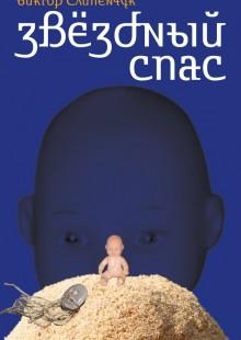 Обложка книги  - Звёздный Спас
