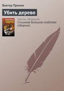 Обложка книги  - Убить дерево