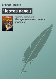 Обложка книги  - Чертов палец