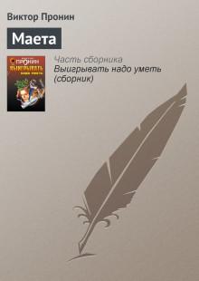 Обложка книги  - Маета