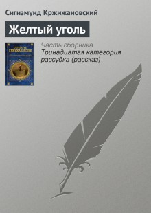 Обложка книги  - Желтый уголь