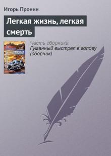 Обложка книги  - Легкая жизнь, легкая смерть