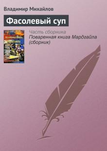 Обложка книги  - Фасолевый суп