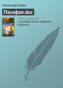 Обложка книги  - Пасифая.doc