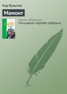 Обложка книги  - Мамонт