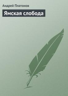 Обложка книги  - Ямская слобода
