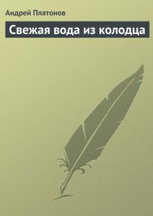 Обложка книги  - Свежая вода из колодца