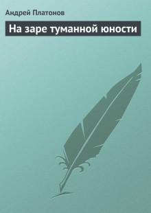 Обложка книги  - На заре туманной юности