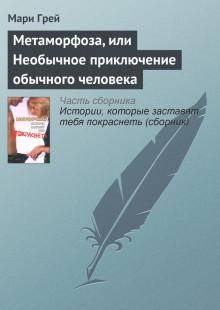Обложка книги  - Метаморфоза, или Необычное приключение обычного человека
