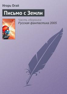 Обложка книги  - Письмо с Земли